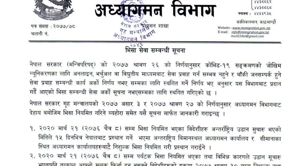 Nepal, Immigration Notice, August17,2020